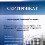 Сертификат «Аддиктология»